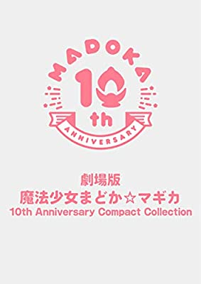 【Amazon.co.jp限定】劇場版 魔法少女まどか☆マギカ 10th Anniversary Compact Collection(メーカー特典:「B2告知ポスター」付)(オリジナル特典:「B3クリアポスター」付)(通常版) [Blu-ray]