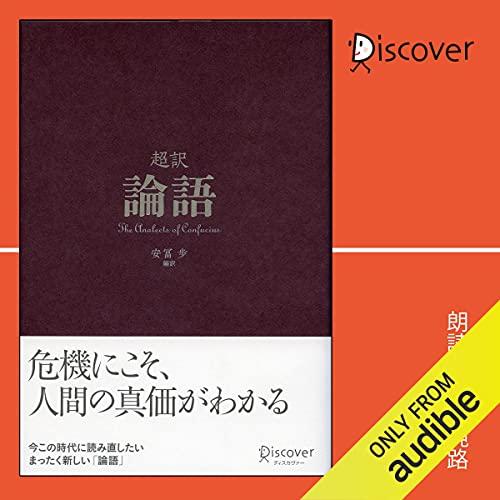 『超訳 論語 (ディスカヴァークラシックシリーズ)』のカバーアート