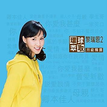 Huan Qiu Cui Qu Sheng Ji Jing Xuan Li Rui En 2