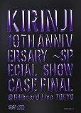 KIRINJI 10TH ANNIVERSARY ~SPECIAL SHOWCASE...[DVD]