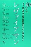 レヴァイアサン 40号 特集:政治分析・日本政治研究におけるアプローチのフロンティア