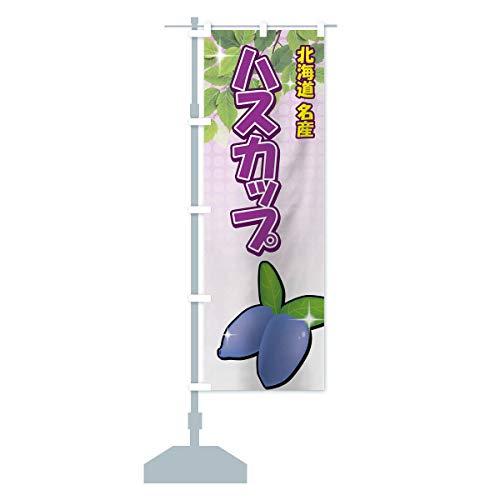 ハスカップ のぼり旗 サイズ選べます(ショート60x150cm 左チチ)