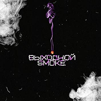 Smoke (Prod. by heavy)