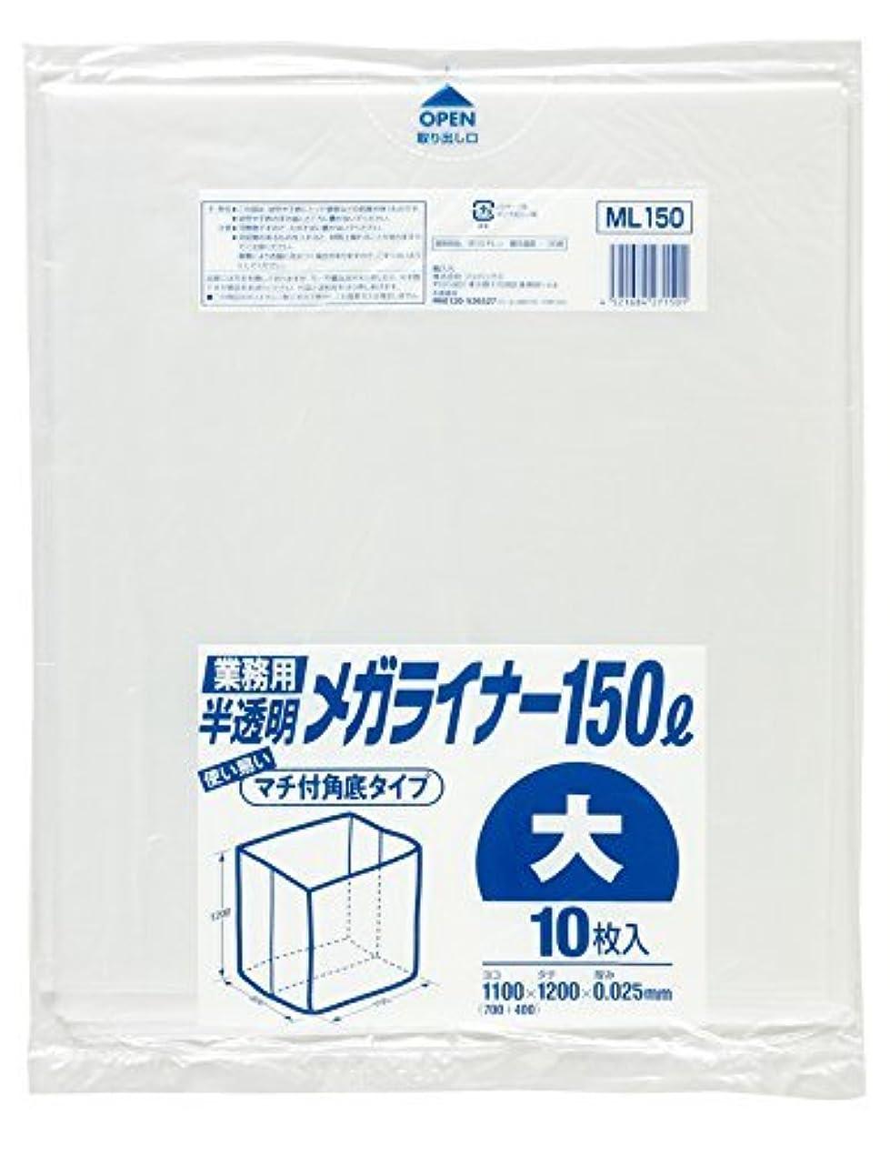 多くの危険がある状況長さ防腐剤ジャパックス 特大マチ付き 角底タイプ ポリ袋 メガライナー150L 半透明 10枚入 重量物対応
