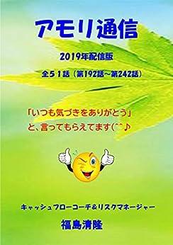 [福島清隆]のアモリ通信2019年度配信版全51話