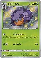 ポケモンカードゲーム PK-S4a-207 レドームシ S