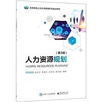 人力资源规划(第3版)
