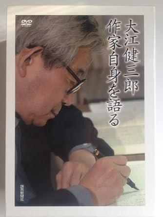 DVD>大江健三郎:作家自身を語る(5枚組) (<DVD>)