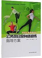 公务员日常身体锻炼指导方案(运动让生活更美好)