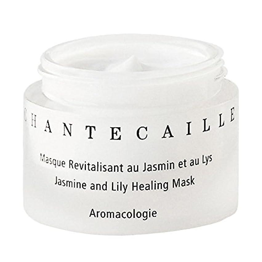 サスペンション火曜日魅力的であることへのアピールシャンテカイユのジャスミンとユリ癒しのマスク、シャンテカイユ x4 - Chantecaille Jasmine and Lily Healing Mask, Chantecaille (Pack of 4) [並行輸入品]