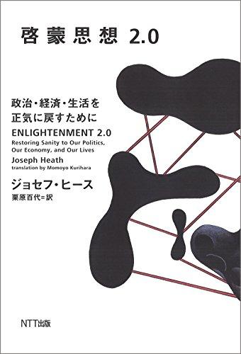 啓蒙思想2.0―政治・経済・生活を正気に戻すために
