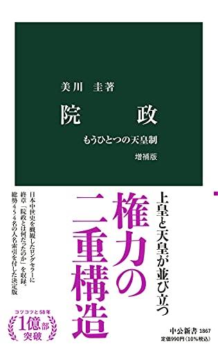院政 増補版-もうひとつの天皇制 (中公新書 1867)