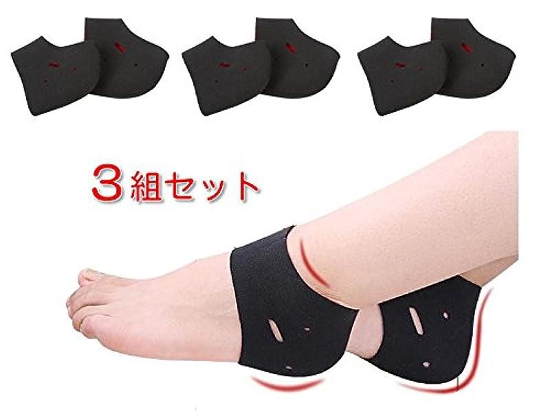 ストレッチ減らす種類Lumiele かかとケア かかとサポーター 3足セット 両足用 フリーサイズ 角質ケア かかと靴下