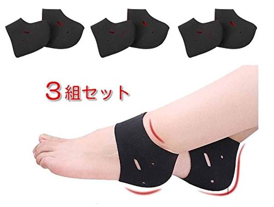 ミキサー座標永遠のLumiele かかとケア かかとサポーター 3足セット 両足用 角質ケア かかと靴下 (Mサイズ)