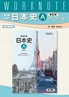 高等学校日本史A新訂版ワークノート―35・清水 日A310 準拠版
