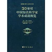 地学卷地质学分册 钱伟长 总 孙鸿烈本卷 科学出版社 9787030358011