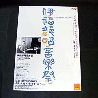 1997年ポスター【伊福部昭音楽祭】札響 田中良和 野坂恵子 札幌コンサートホール 作曲家 映画音楽 Akira Ifukube 交響譚詩 Godzilla