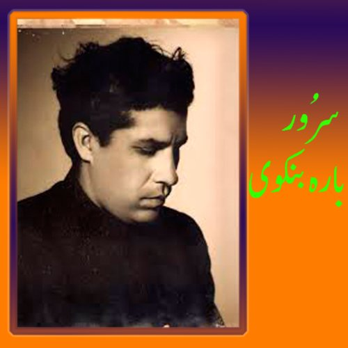 Selected Urdu Poetry cover art