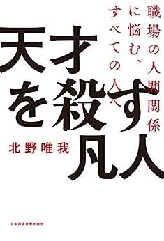 [北野唯我]の天才を殺す凡人 職場の人間関係に悩む、すべての人へ (日本経済新聞出版)