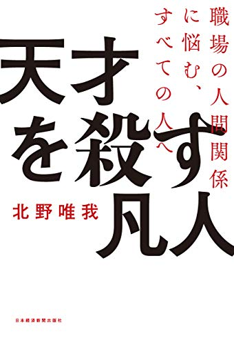天才を殺す凡人 職場の人間関係に悩む、すべての人へ (日本経済新聞出版)の詳細を見る