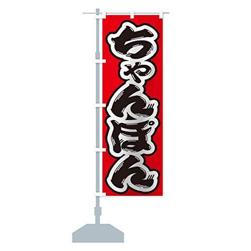 ちゃんぽん のぼり旗 サイズ選べます(ハーフ30x90cm 左チチ)