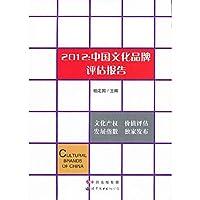 2012 Chinese cultural brand valuations report (Chinese edidion) Pinyin: 2012 zhong guo wen hua pin pai ping gu bao gao