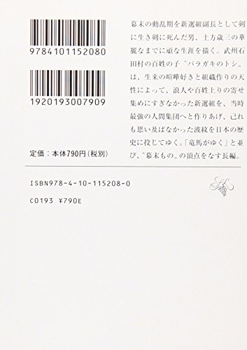 燃えよ剣(上)(新潮文庫)