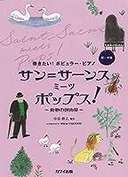 弾きたい!ポピュラーピアノ サン=サーンス ミーツポップス!~動物の謝肉祭~ 初~中級 (0289) (弾きたい!ポピュラー・ピアノ)