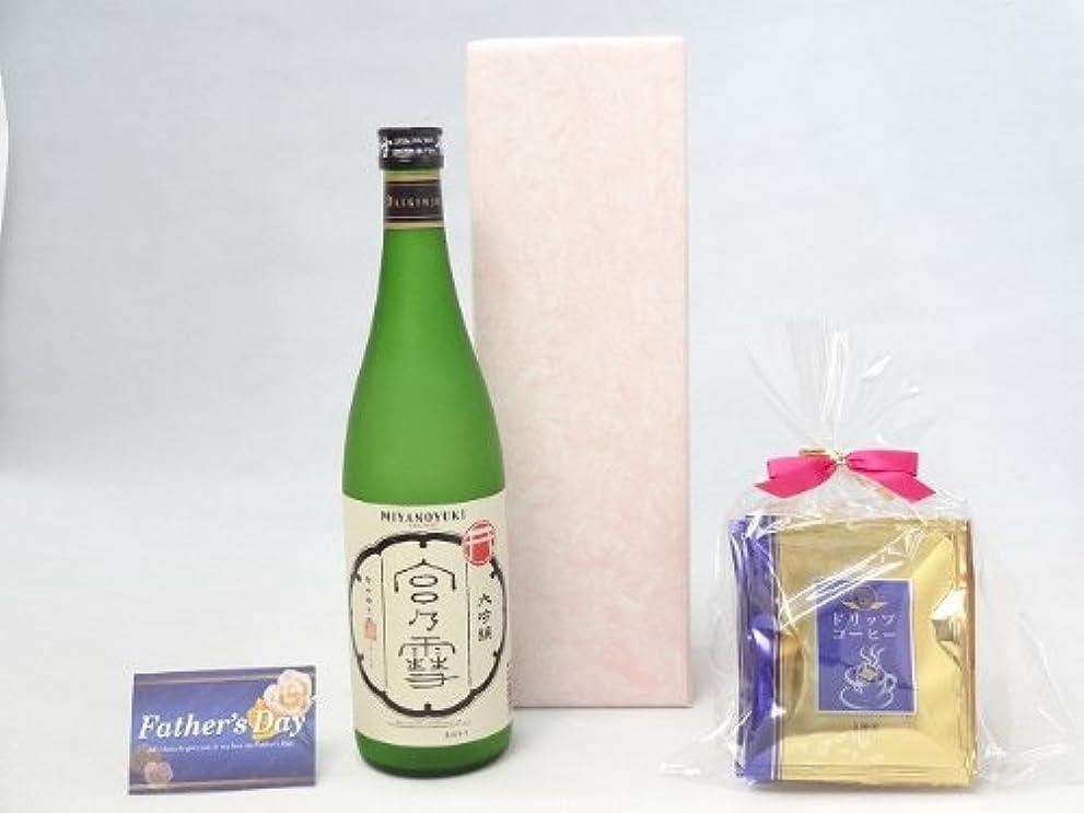 パフチロによるとお父さんありがとう? 日本酒セット (宮崎本店 宮の雪 大吟醸酒 720ml(三重県)) 挽き立て珈琲(ドリップパック5パック) 父の日カード付