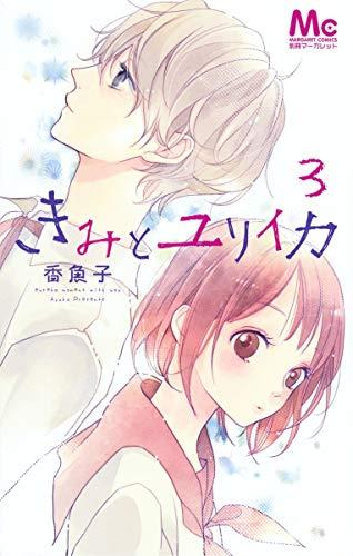 きみとユリイカ 3 (マーガレットコミックス)