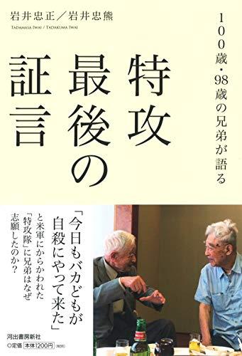 特攻 最後の証言: 100歳・98歳の兄弟が語る