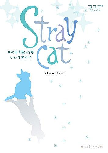 Stray cat その手を取ってもいいですか? (魔法のiらんど文庫)