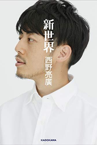 KADOKAWA『新世界』