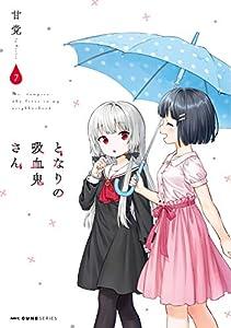 となりの吸血鬼さん 7 (MFC キューンシリーズ)