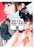 真白まおと制服の季節01 (YVL-Publishing)