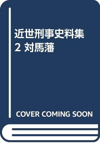 近世刑事史料集 2 対馬藩の詳細を見る