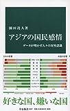 アジアの国民感情-データが明かす人々の対外認識 (中公新書)