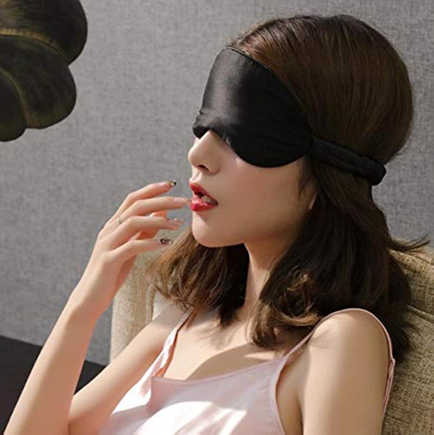 脊椎ショッキング極小NOTE シルクスリープマスクスリーピングマスクストラップ天然シルクいびきスーパースムーススリープアイマスク一晩中あなたの顔にとどまる