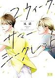 2ウィーク・サマー・シークレット (花音コミックス)
