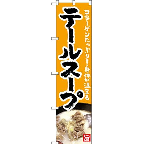 【3枚セット】スマートのぼり旗 テールスープ(黄) No.YNS-5283 (受注生産)