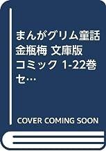 まんがグリム童話 金瓶梅 文庫版 コミック 1-22巻セット (まんがグリム童話)