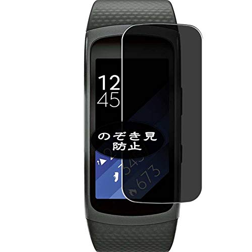 Vaxson Privacy Screen Protector, Compatible with Samsung Gear Fit 2 smartwatch Smart Watch, Anti Spy Film Protector [Not Tempered Glass] Privacy Filter