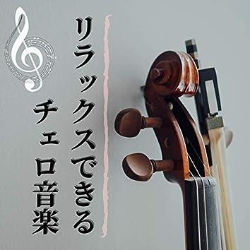 リラックスできるチェロ音楽:クラシックチェロミュージック・自然和らげるアンビエント