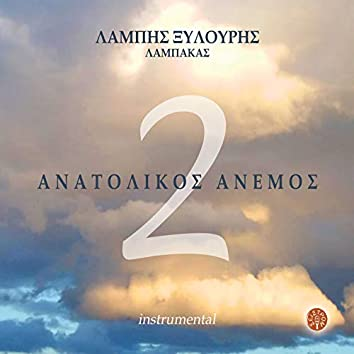 Anatolikos Anemos, Vol. 2