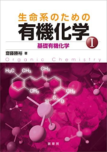 生命系のための 有機化学I 基礎有機化学