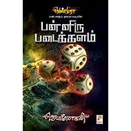 பன்னிரு படைக்களம் (வெண்முரசு நாவல்-10) / Panniru Padaikkalam