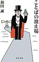表紙: ことばの波止場 (中公文庫) | 和田誠