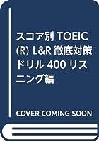 スコア別TOEIC(R) L&R徹底対策ドリル400リスニング編