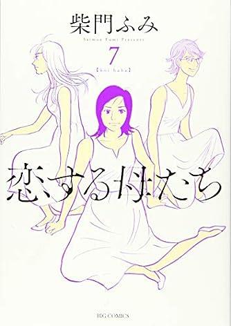 恋する母たち (7) (ビッグコミックス)