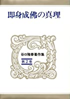 即身成仏の真理 谷口雅春著作集 (第2巻)